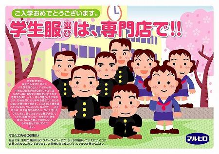 maruhiro_001.jpg