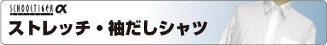 banner_stretch_o.jpg