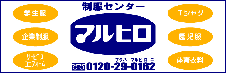 学生服専門店 マルヒロ